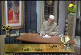 فتاوي الرحمة (17/3/2012)