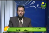 سورة التحريم من الأية 8 إلى أخر السورة (18/3/2012) اقرأ وارتق