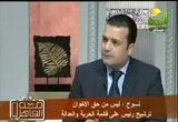 حول ترشيح جماعة الإخوان للمهندس خيرت الشاطر لرئاسة الجمهورية (1/4/2012) من القاهرة