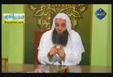 علامات صحبة الرسول ج 1 ( 7/4/2012 ) فاستقيموا اليه