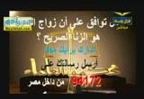 زواج المتعه عند الشيعة ( 10/4/2012 ) محكمة العلماء