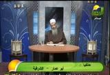 إياكم والظن (1) (26/4/2012) صحيح البخاري