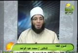 آداب المفتي والمستفتي (8/5/2012) أصول الفقه