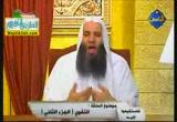 التقوى الجزء 2 ( 8/5/2012 ) فاستقيموا اليه