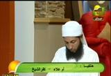 أقبل ولا تخف (15/5/2012) مدرسة الحياة