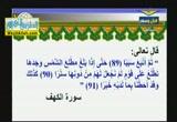 قصة ذى القرنين و الواقع المعاصر   ( 21/5/2012 ) بين العلم والإيمان