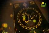 احترام القرآن (8) (28/5/2012) درر المسائل