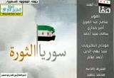 سوريا الثورة 2 (16/2/2012)