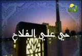 الإسراء والمعراج (5/6/2012) مجلس الرحمة