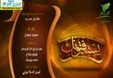 الشفعة (1) (3/4/2012) يستفتونك