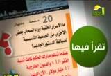 الإيمان بالقدر (6) (16/6/2012) شرح سنن أبي داود (كتاب السنة)