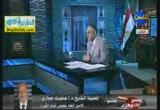 حل مجلس الشعب وبطلان قانون العزل ( 16/6/2012 ) مصر الجديدة