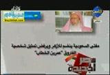 حرب الاشعات ، محامون يقطعون الطريق، فتح النار على عمر اديب (7/7/2012)مصرالجديدة