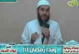 011- وبدأ رمضان.. هدي النبي لحظة بلحظة (4)(سلسلة صفحات رمضانية)