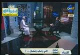 فى رحاب رمضان ( 13/7/2012 ) لقاء خاص