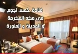 العدل (10/7/2012) مجلس الرحمة