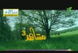 العزة عند المسلم (20/7/2012) مشاهد 3