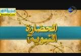 الاعجاز العلمى النبوى فى الذباب(26\7\2012)الحضارة النبوية