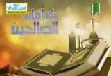 قصة السحابة (31/7/2012) كرامات الصالحين
