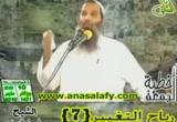 ريــاح التغيير ( 7 )(الجمعة 26-3-2010 )