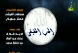 نحري دون نحرك يارسول الله (10/8/2011) الحب الحقيقي