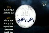 مصعب بن عمير (12/8/2011) الحب الحقيقي
