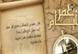 عدالة عمر مع الرعيه والحكام (  2012 /  13/8  ) أيام عمر