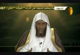 الغاية الكبرى من إنزال القرآن وتلاوته (1/8/2012) يا باغي الخير أقبل
