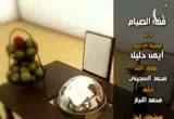 حكم الإغتسال للصائم (17/8/2012) فقه الصيام