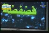 عثمان بن عفان ج 2 ( 29/8/2012 ) فاستقيموا اليه