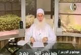 كلما ذكرت الله ذكرك(18/8/2012 )الكلم الطيب