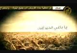 شروط المفطرات وما يجوز للصائم (4/8/2012) يا باغي الخير أقبل
