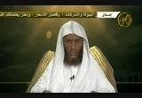 أهل الزكاة (6/8/2012) يا باغي الخير أقبل