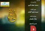 خشية عمر رضي الله عنه (  16/8/2012 )قصة الفاروق