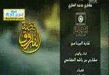 شهادة رسول الله لعمر -رقة قلب عمر (  5/8/2012 )قصة الفاروق