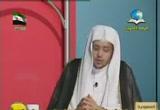باب مَن تُرد شهادته (8/9/2012) عمدة الفقه