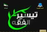 إسماع الإمام المأمومين التكبير (17/9/2012) تيسير الفقه