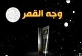 انفصام الشخصية بين المرض والظاهرة (20/9/2012) مع الشباب