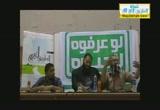 لو عرفوه لأحبوه - د احمد عبد المنعم و د حازم شومان بحقوق عين شمس