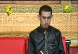 سورة محمد من الآية 11 إلى الآية 19 (7/10/2012) اقرأ وارتق