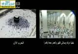 خطبة عرفات( 25/10/2012 )-الشيخ عبد العزيز بن عبد الله آل الشيخ