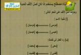 الآيات من 45- 52من سورة الانعام-الفتح والتقليل(19-11-2012) رواية ورش