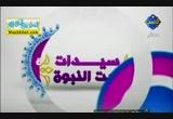 الزوجة الخامسة للنبى صلى الله عليه وسلم ( 3/12/2012 ) سيدات بيت النبوة