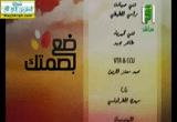ضع بصمتك في ترابط الأمة الإسلامية ( 14/12/2012)ضع بصمتك 5