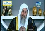شرح كتاب رياض الصالحين باب المراقبة2(18-1-2013)السنة العطرة