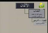 أحكام الزكاة( 10/11/2012) الفقه الميسر