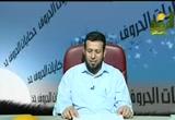 الدرس3حرفالهاء(3/9/2008)حكاياتالحروف