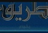 من دخل المسجد وقد رفع الإمام من الركوع الأخير( 23/1/2013)يستفتونك