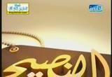 يا مسلمين لماذا خلقنا؟(25-1-2013)النصيحة