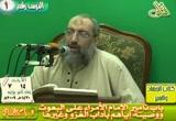 001- باب تأمير الإمام الأمراء على البعوث و وصيته إياهم بأداب الغزو .(الأحد 7-6-2009)